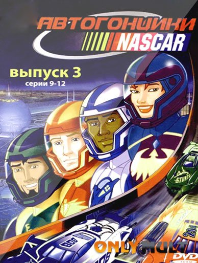 Poster Автогонщики Наскар