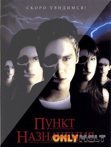 Poster Пункт назначения
