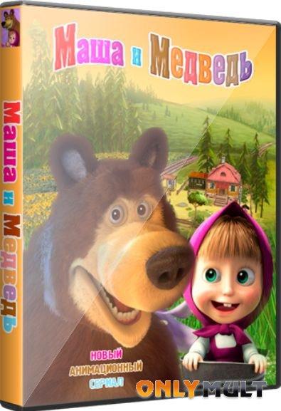 Poster Маша и Медведь [42 серия]