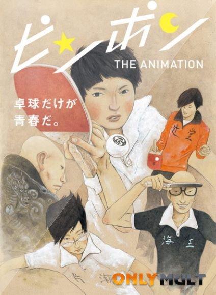 Poster Пинг-Понг