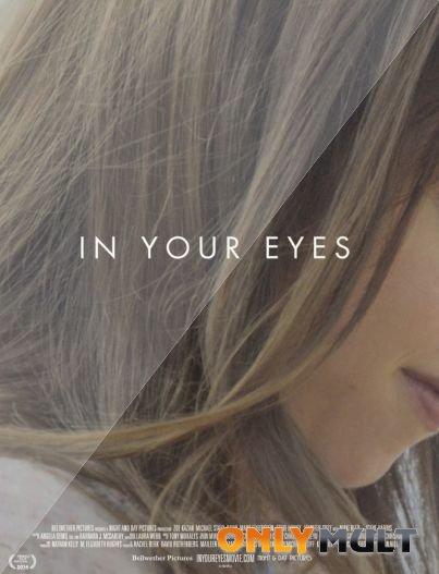 Poster В твоих глазах
