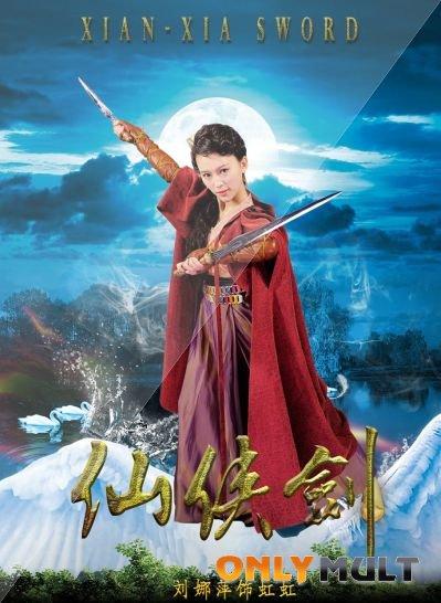 Poster Меч Сянь-Ся