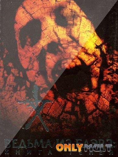 Poster Ведьма из Блэр 2