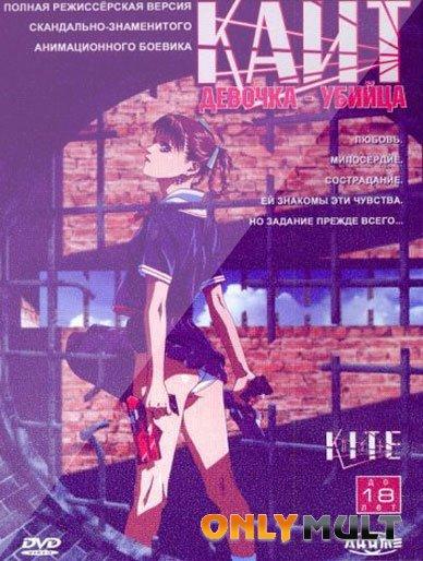 Poster Кайт, девочка-убийца
