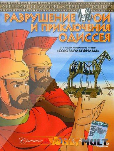 Poster Разрушение Трои и приключения Одиссея