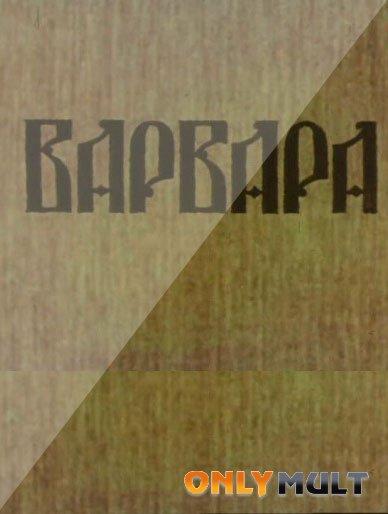 Poster Варвара