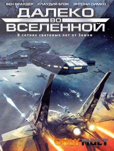 Poster Далеко во Вселенной