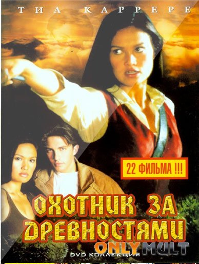 Poster Охотники за древностями