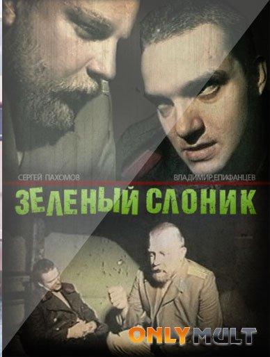 Poster Зеленый слоник