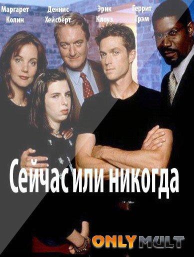Poster Сейчас или никогда
