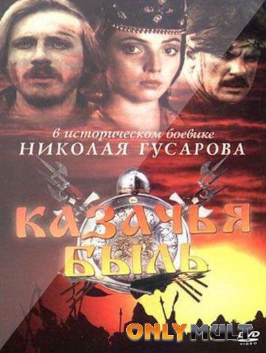Poster Казачья быль