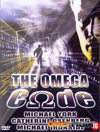 Poster Код Омега