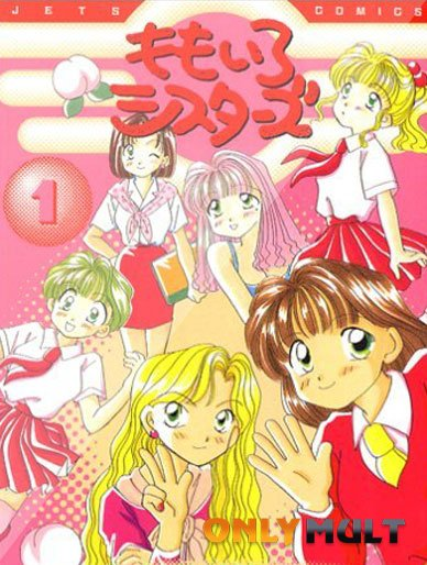 Poster Розовые сестры