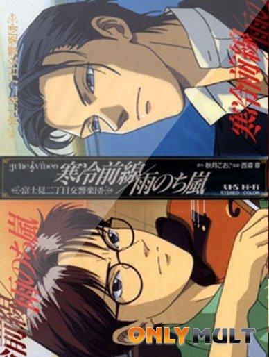 Poster Оркестр Фудзими