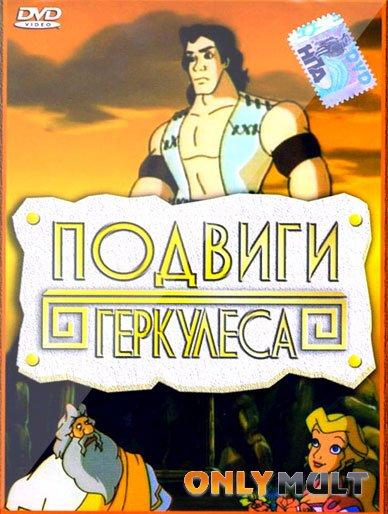 Poster Подвиги Геркулеса
