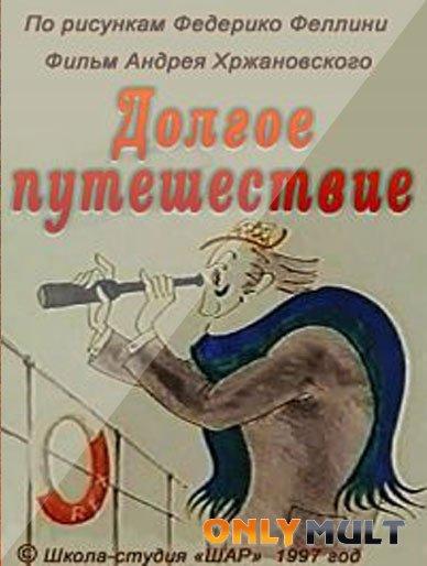 Poster Долгое путешествие