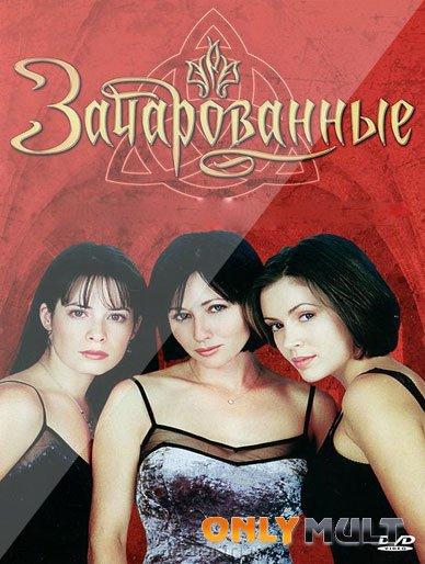 Poster Зачарованные 1 сезон