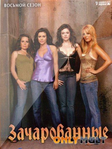 Poster Зачарованные 8 сезон