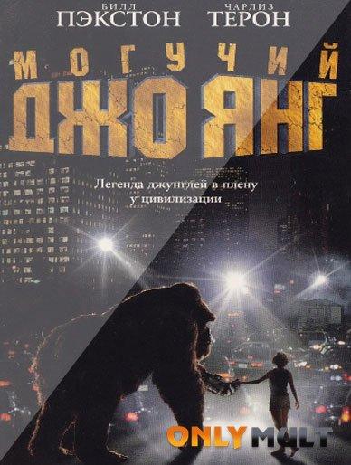 Poster Могучий Джо Янг