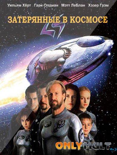 Poster Затерянные в космосе