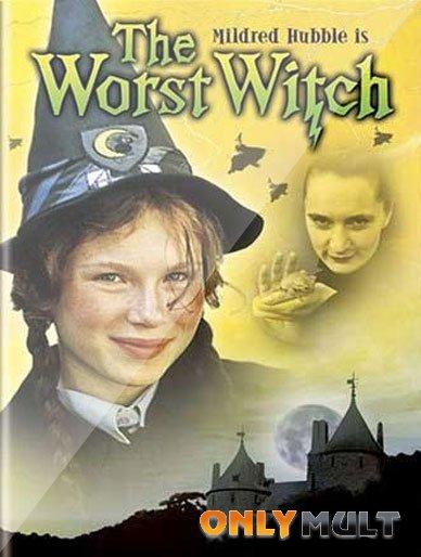 Poster Самая плохая ведьма