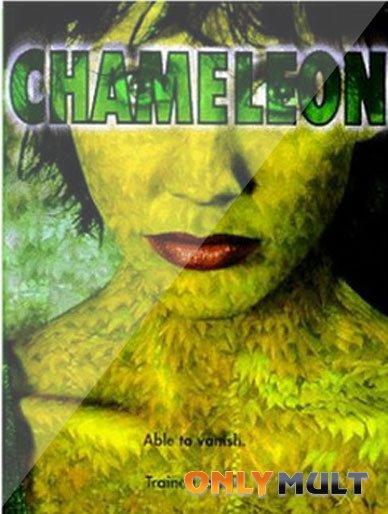 Poster Хамелеон