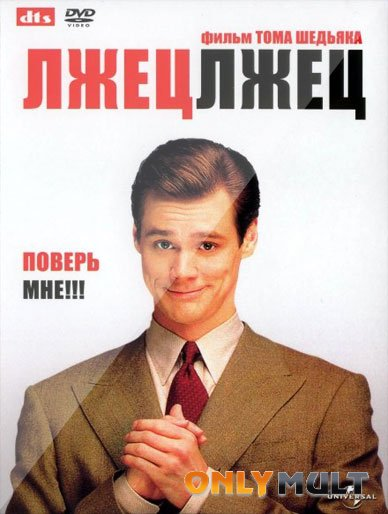 Poster Лжец, лжец