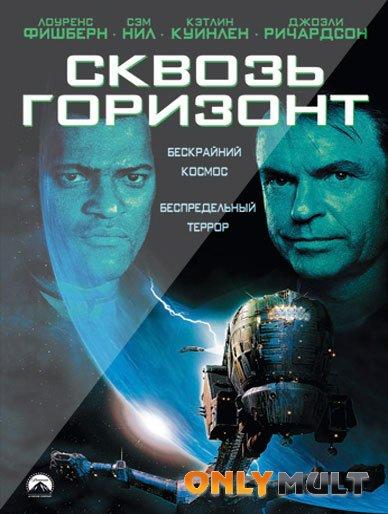 Poster Сквозь горизонт