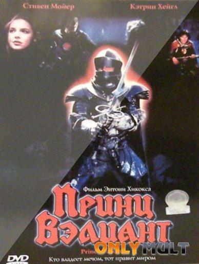 Poster Принц Вэлиант