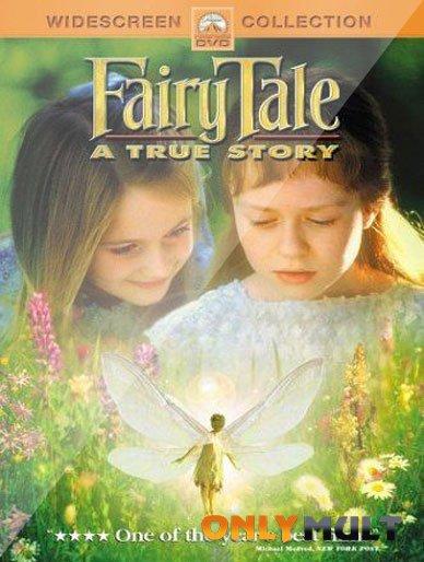Poster Волшебная история