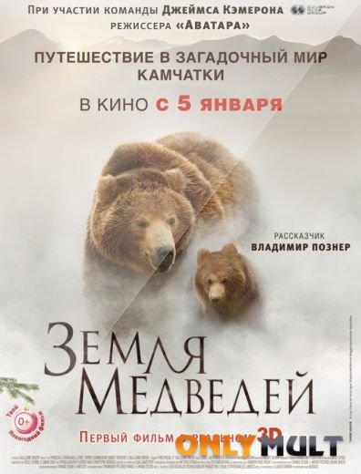 Poster Земля медведей