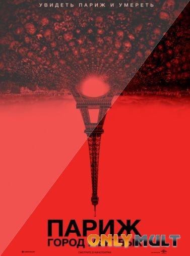 Poster Париж: Город мертвых