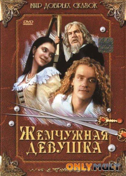 Poster Жемчужная девушка