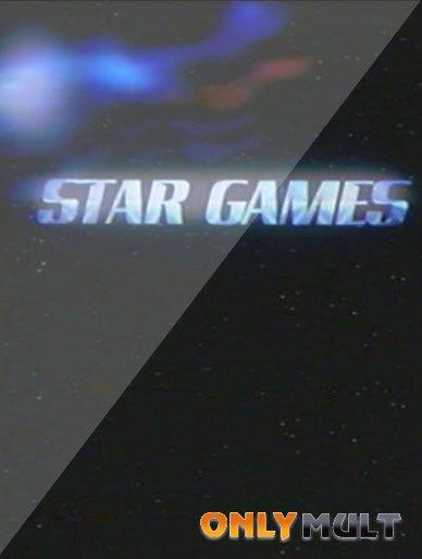 Poster Звездные игры