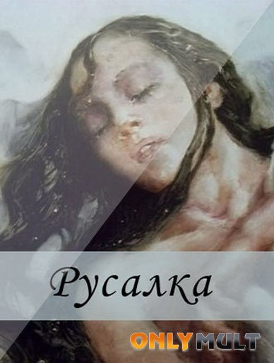 Poster Русалка