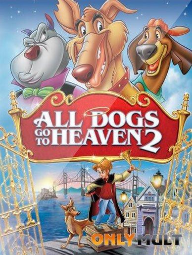 Poster Все псы попадают в рай 2