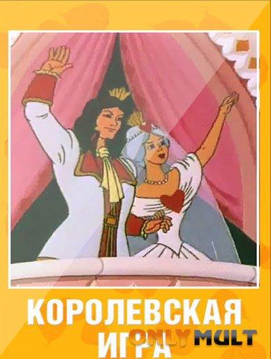 Poster Королевская игра