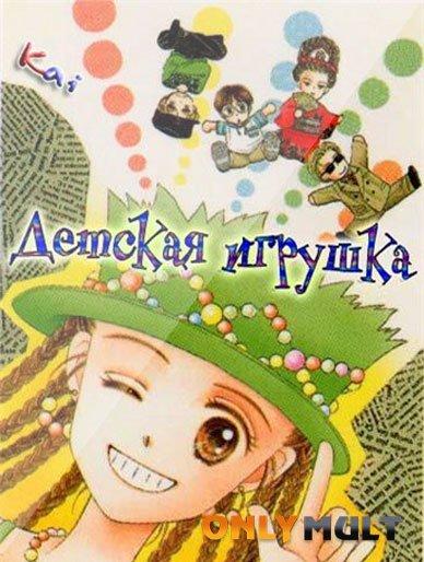 Poster Детская игрушка