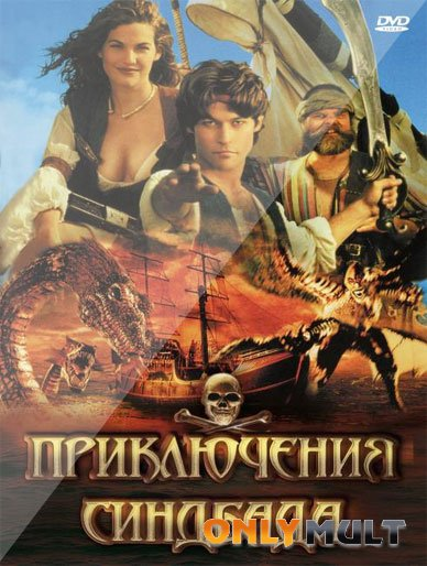 Poster Приключения Синдбада