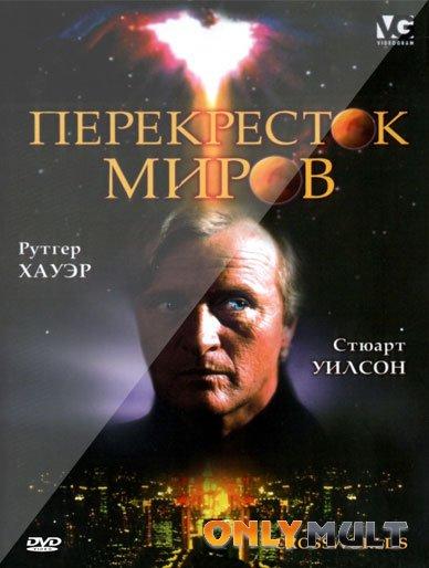 Poster Перекресток миров