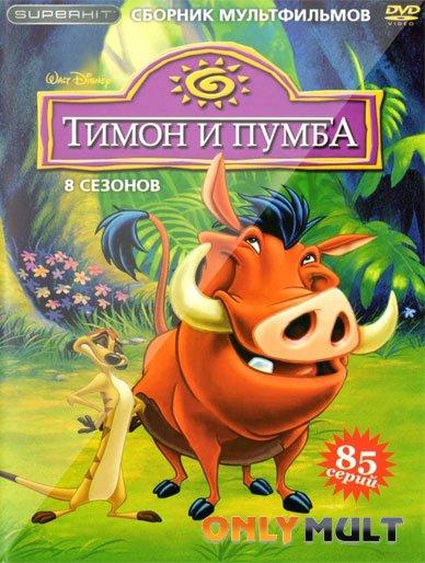 Poster Тимон и Пумба [все серии]