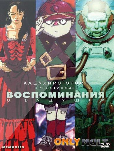 Poster Воспоминания о будущем
