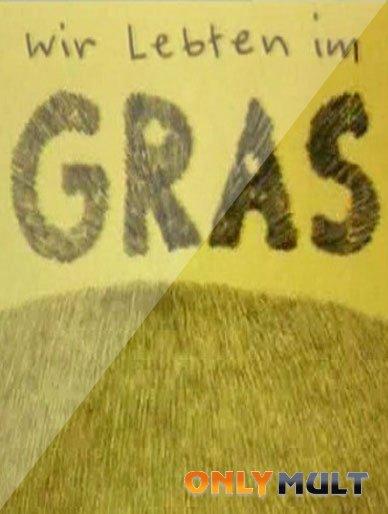 Poster Мы жили в траве
