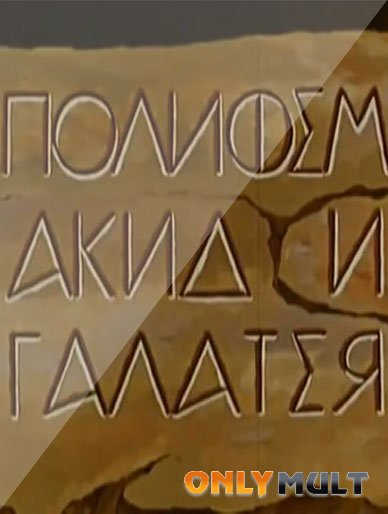 Poster Полифем, Акид и Галатея