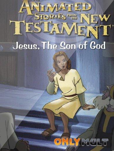 Poster Иисус сын божий