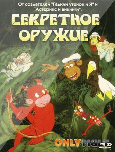 Poster Секретное оружие