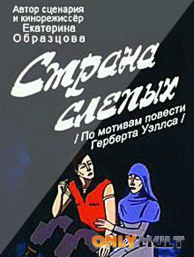 Poster Страна слепых