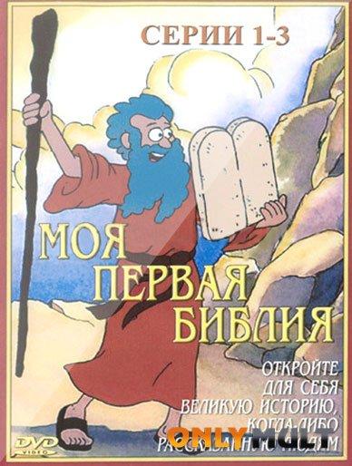 Poster Моя первая Библия