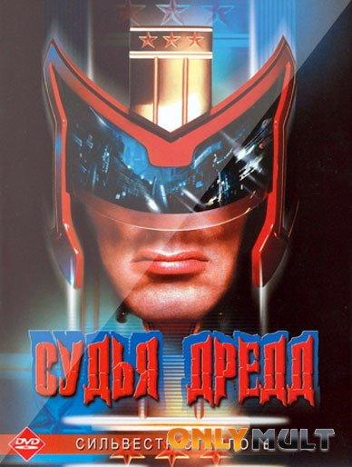 Poster Судья Дредд