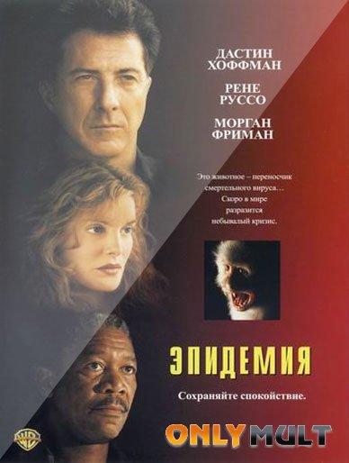 Poster Эпидемия